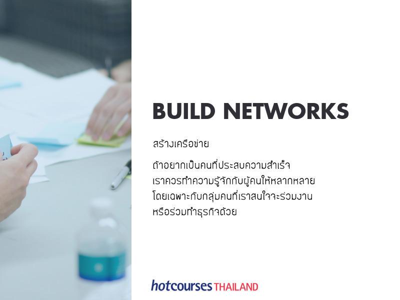 สร้างเครือข่าย